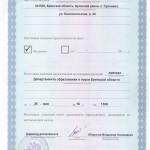 17 приложение к лицензии 2