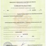17 свидетельство об аккредитации.png